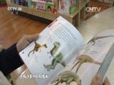 [新闻袋袋裤]图书推荐:《我的第一本好奇心科学小百科》