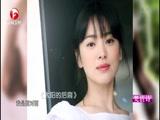 [美丽俏佳人-安徽]冻龄女神:宋慧乔青春不老秘诀