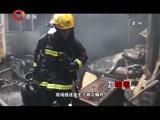 《走近中国消防》 20160411 厨房里的危险