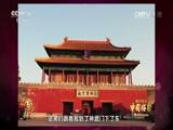 """[2015年度中国好书]""""人文社科类""""获奖图书《故宫营造》"""