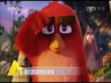 """[中国电影报道]《愤怒的小鸟》IP强 制作方首""""触电""""信心足"""