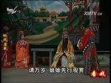 假凤虚凰(4) 看戏 2016.04.16 - 厦门电视台 00:38:51