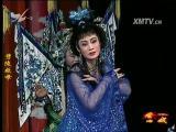 劈陵救母(2) 看戏 2016.04.21 - 厦门电视台 00:37:38