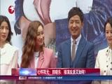 [娱乐星天地]心怀阳光!郭晓冬:接演反派又如何?