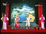 三请樊梨花(2) 看戏 2016.05.11 - 厦门电视台 00:38:08
