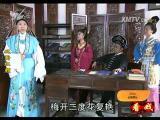 双面红颜(2) 看戏 2016.05.22 - 厦门电视台 00:38:36