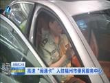 """[福建卫视新闻]高速""""闽通卡""""入驻福州市便民服务中心"""