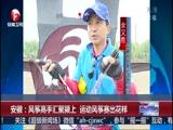 安徽:风筝高手汇聚颍上 运动风筝赛出花样