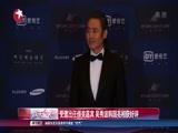 [娱乐星天地]受邀出任颁奖嘉宾 吴秀波韩国亮相获好评