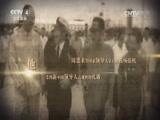 台海记忆:李宗仁和蒋介石恩怨内幕 天涯共此时 2016.06.07 - 中央电视台 00:40:58