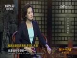 台海记忆:李宗仁归国内幕 天涯共此时 2016.06.14 - 中央电视台 00:40:53