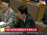 [中国新闻]中国代表联合国阐述中方南海立场