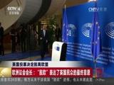 """[中国新闻]英国投票决定脱离欧盟 欧洲议会将于28日就英国""""脱欧""""召开特别会议"""