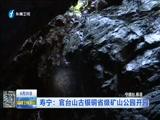 [福建卫视新闻]寿宁:官台山古银硐省级矿山公园开园
