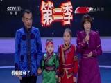《CCTV家庭幽默大赛 第二季》 20160626 精编版 17:16