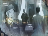 台海记忆:重庆谈判 蒋介石三邀毛泽东 天涯共此时 2016.07.12 - 中央电视台 00:41:00