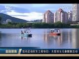 金融聚焦 2016.07.16 - 厦门电视台 00:19:49