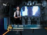 当那一刻来临(上) 军情全球眼 2016.07.23 - 厦门电视台 00:24:58