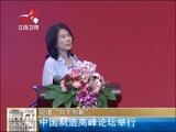 """论道""""自主创新"""":中国制造高峰论坛举行"""