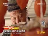 [远方的家]《长城内外》特别节目(4)柿乡风情