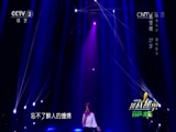 [越战越勇]歌曲《忘不了》 演唱:杨雪晴