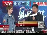 """[都市晚高峰]黄磊海清十九载师生情 《小别离》首演""""夫妻""""不尴尬"""