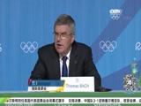 [全景奥运]巴赫发布会分享本届奥运会印象