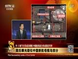 《今日关注》 20160823 歼-15新飞行员成功着舰 中国航母战力形成指日可待