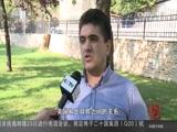 《中国新闻》 20160824 19:00