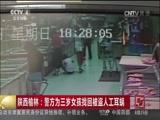 [中国新闻]陕西榆林:警方为三岁女孩找回被盗人工耳蜗