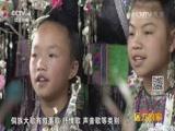 《远方的家》 20160826 多彩中国