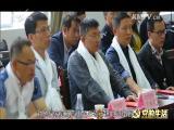 党的生活 2016.09.11 - 厦门电视台 00:15:19