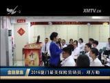 金融聚焦 2016.09.10 - 厦门电视台 00:20:02