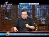 《老梁故事汇》 20160915 金庸看历史 《倚天屠龙记》奇人多
