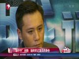 """[娱乐星天地]""""段子手""""刘烨:始终牢记演员的身份"""