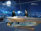 """中国空军高层披露""""远轰""""在研 军情全球眼 2016.10.01 - 厦门电视台 00:24:32"""