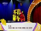 《国庆七天乐 不信你不笑》 20161002