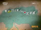 20161004 《新中国1949》系列 第三集
