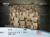 《孙中山的葬礼》第一集 生前身后 00:24:22