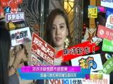 [娱乐乐翻天]刘诗诗被赞越来越甜美 甜蜜分享和吴奇隆互相探班