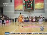 [CBA]李春江:内外援补强 期待新赛季走得更远