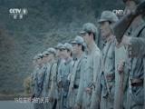 隐秘征程——红军长征在四川 第一集 行走的草鞋 00:24:57