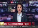 """[中国新闻]国台办:坚决反对台湾当局干扰香港实施""""一国两制"""""""