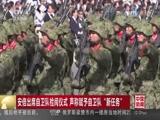 《中国新闻》 20161024 10:00
