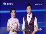 闽南话听讲大会 2016.10.23 - 厦门卫视 00:43:00