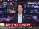《中国新闻》 20161024 19:00