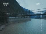 隐秘征程——红军长征在四川 第四集 索桥的飞渡 00:24:52