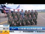"""""""八一""""飞行表演队抵达珠海参加航展"""