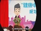"""""""健康中国2030""""规划纲要动漫宣传片"""