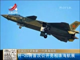 [晨光新视界]中国自主研制新一代隐身战机 歼-20将首次公开亮相珠海航展